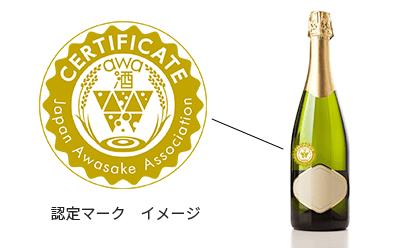 certificazione awasake
