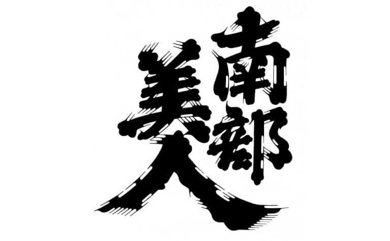 Nanbu Bijin logo